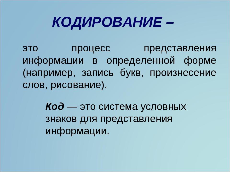 КОДИРОВАНИЕ – это процесс представления информации в определенной форме (нап...