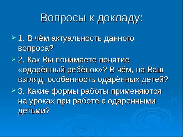 Вопросы к докладу: 1. В чём актуальность данного вопроса? 2. Как Вы понимаете...