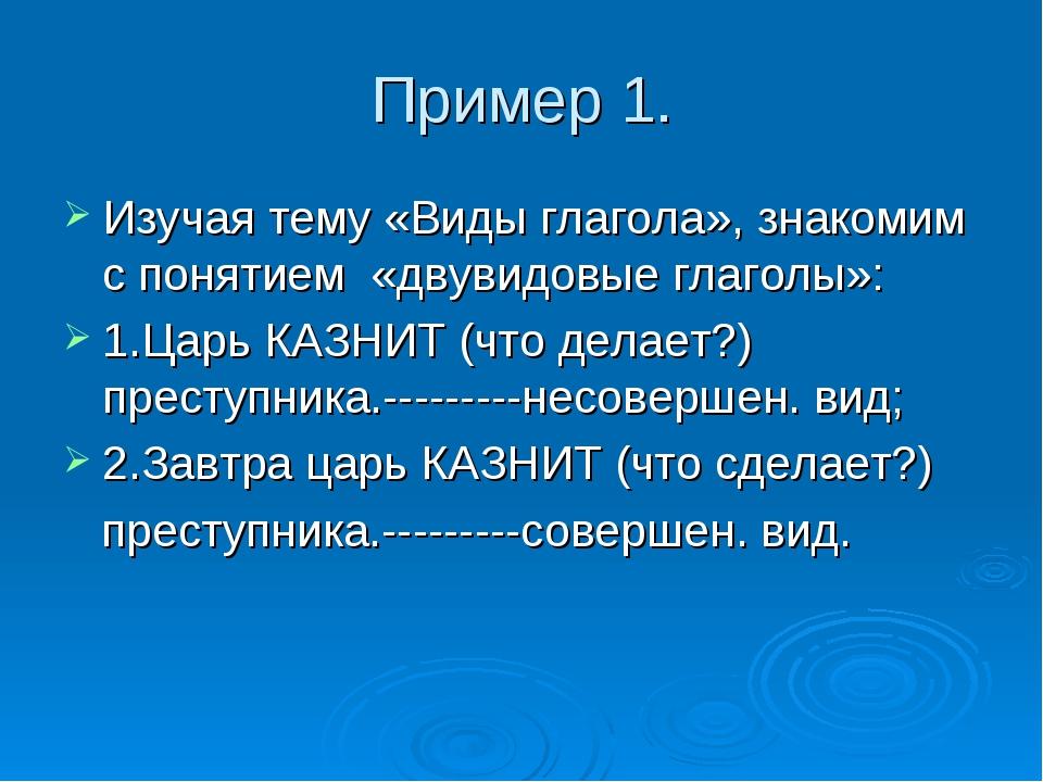 Пример 1. Изучая тему «Виды глагола», знакомим с понятием «двувидовые глаголы...