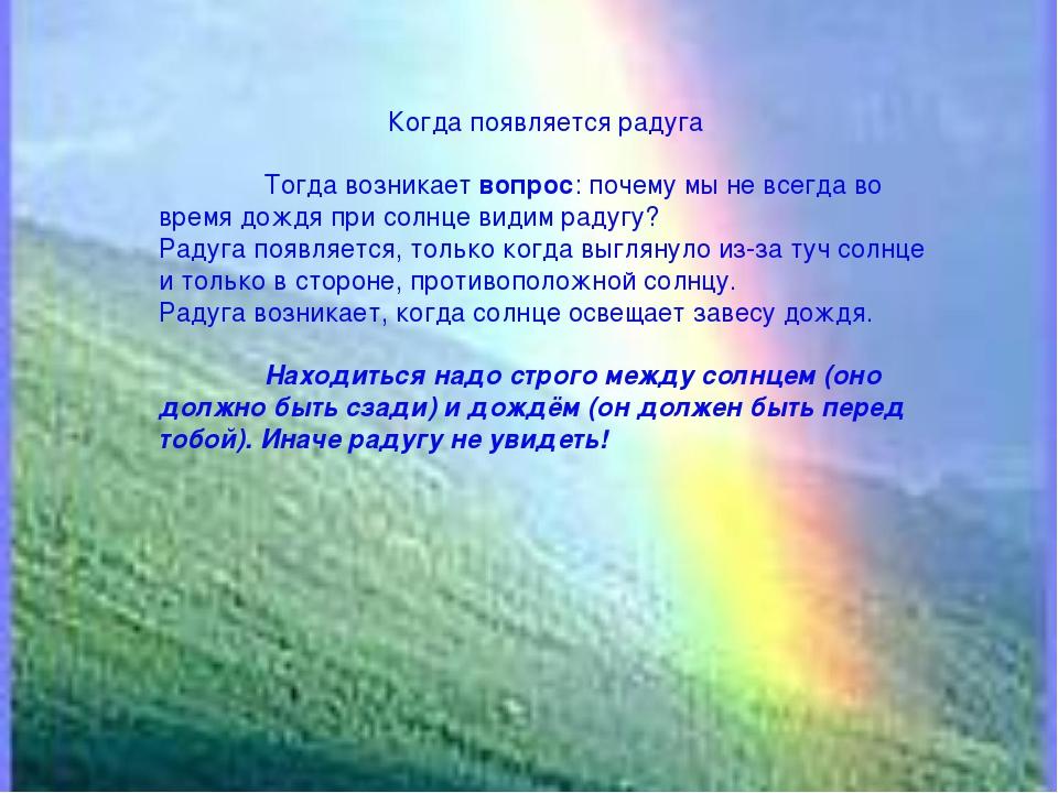 Когда появляется радуга Тогда возникает вопрос: почему мы не всегда во время...