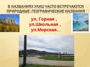ул. Горная , ул.Школьная , ул.Морская…