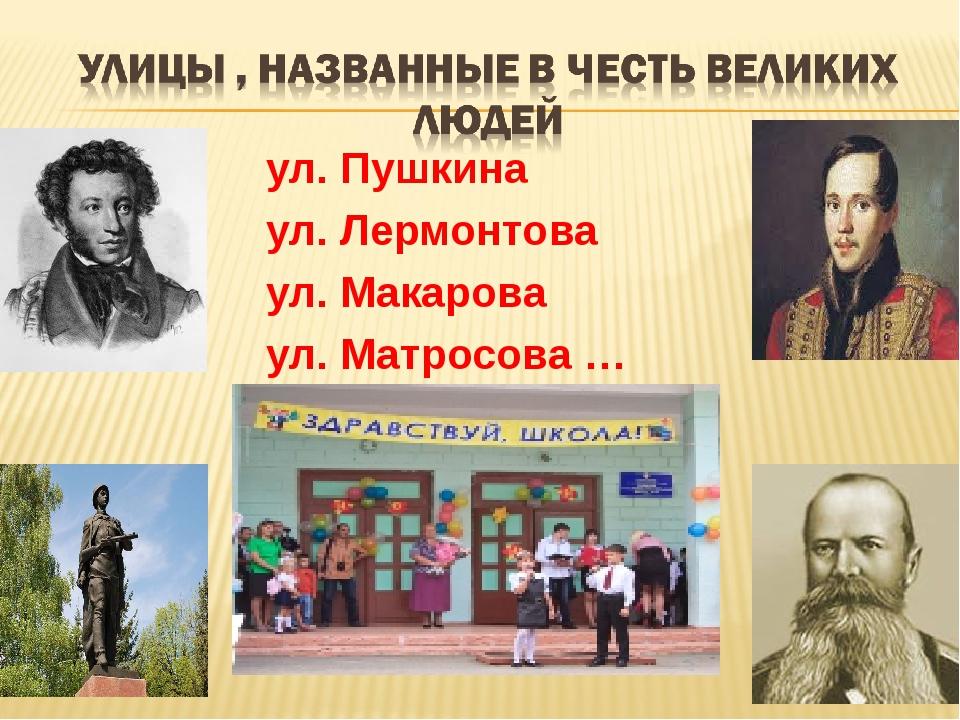 ул. Пушкина ул. Лермонтова ул. Макарова ул. Матросова …