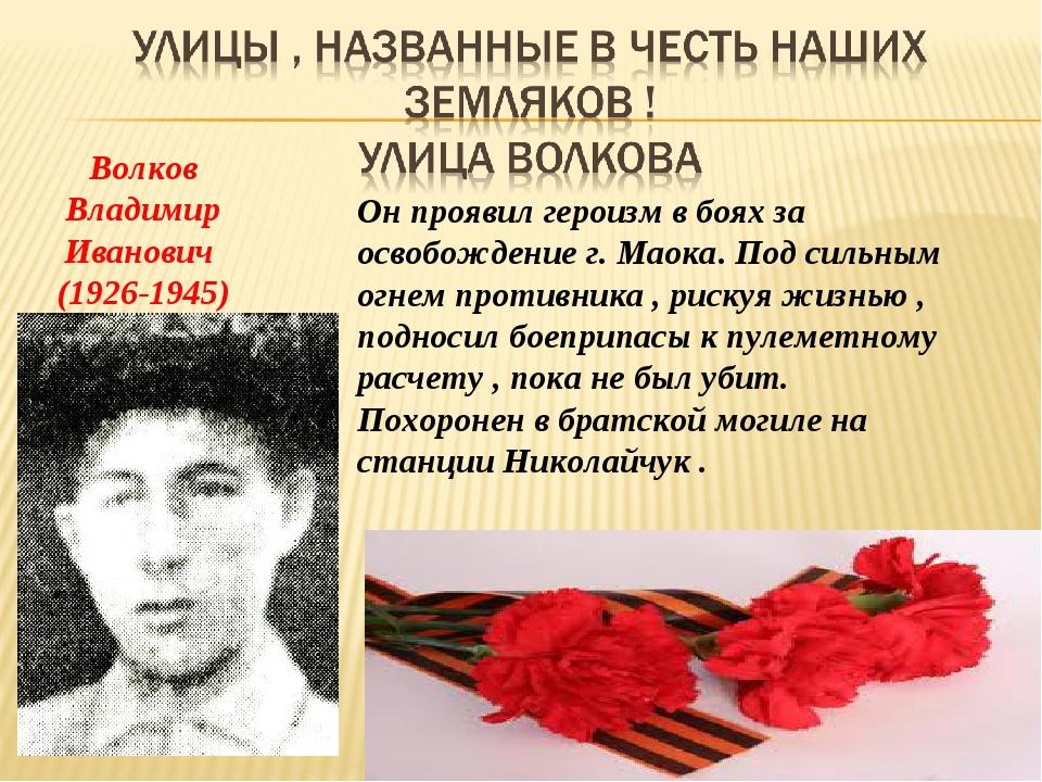 Он проявил героизм в боях за освобождение г. Маока. Под сильным огнем против...
