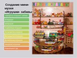 Создание мини- музея «Игрушки- забавы»