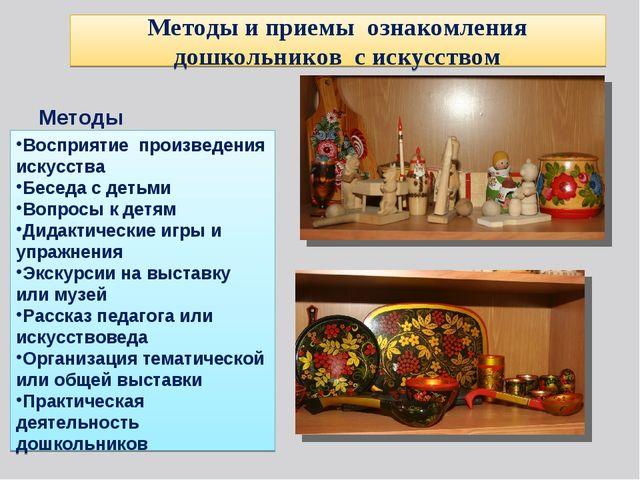 Методы ознакомления Методы и приемы ознакомления дошкольников с искусством Во...