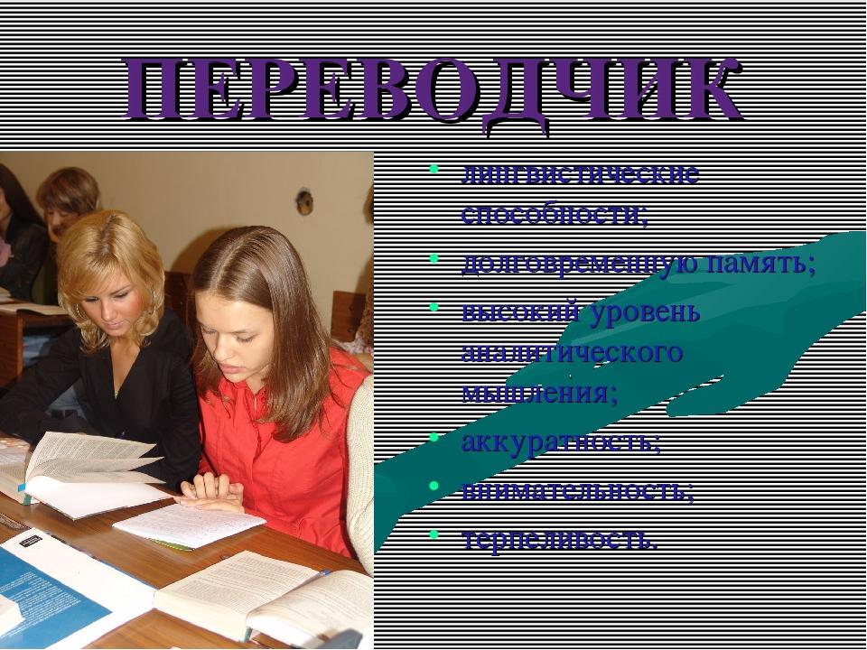 ПЕРЕВОДЧИК лингвистические способности; долговременную память; высокий уровен...