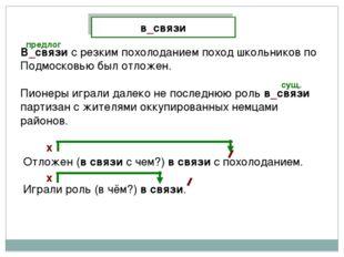 в_связи В_связи с резким похолоданием поход школьников по Подмосковью был отл