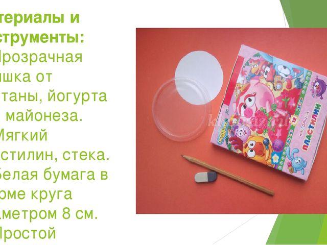 Материалы и инструменты: 1. Прозрачная крышка от сметаны, йогурта или майонез...