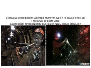 В наши дни профессия шахтера является одной из самых опасных и тяжелых во вс