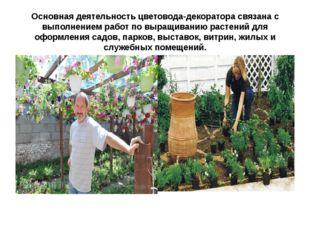 Основная деятельность цветовода-декораторасвязана с выполнением работ по выр