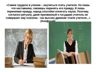 «Самое трудное в учении – научиться чтить учителя. Но лишь чтя наставника, см
