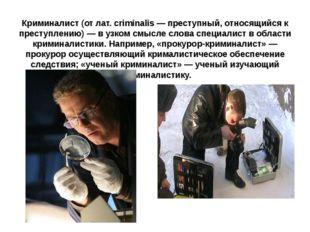 Криминалист (от лат. criminalis — преступный, относящийся к преступлению) — в