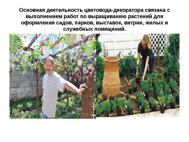Основная деятельность цветовода-декораторасвязана с выполнением работ по выр...