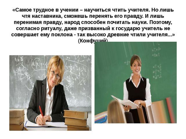 «Самое трудное в учении – научиться чтить учителя. Но лишь чтя наставника, см...