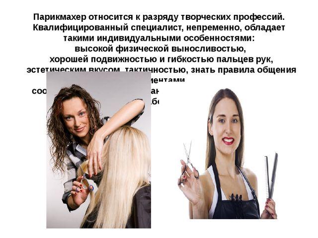 Парикмахер относится к разряду творческих профессий. Квалифицированный специа...
