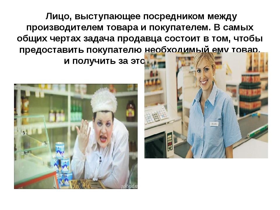 Лицо, выступающее посредником между производителем товара и покупателем. В с...