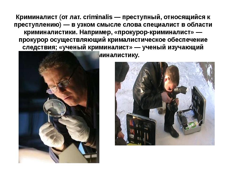 Криминалист (от лат. criminalis — преступный, относящийся к преступлению) — в...