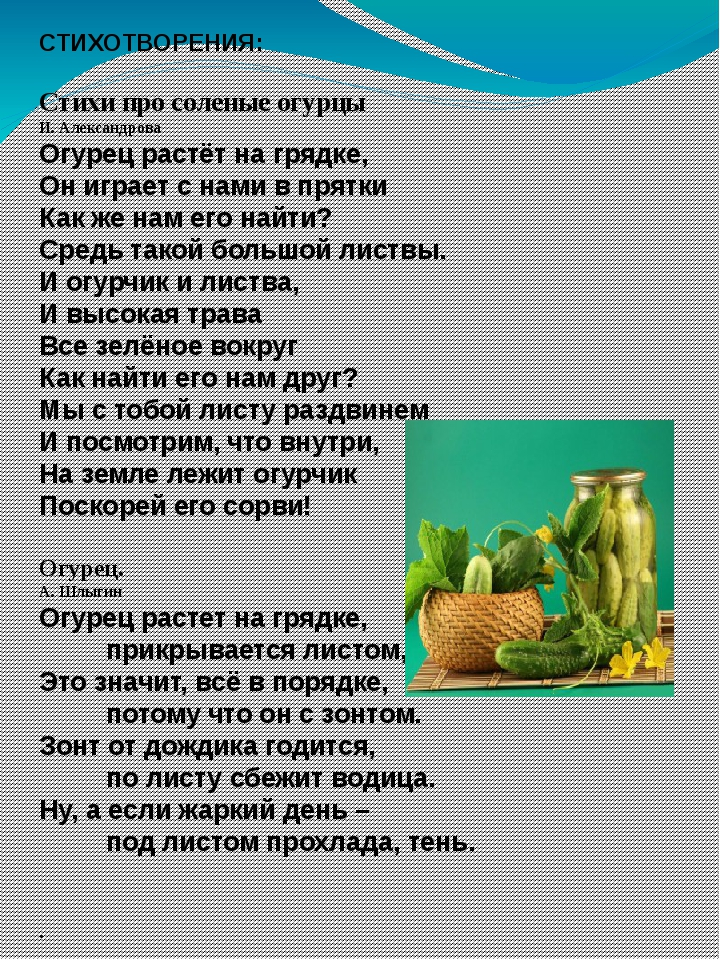 СТИХОТВОРЕНИЯ: Стихи про соленые огурцы И. Александрова Огурец растёт на гряд...