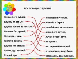Не имей сто рублей, Дружбу за деньги Дружба крепка не лестью, Человек без дру