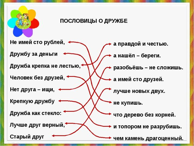 Не имей сто рублей, Дружбу за деньги Дружба крепка не лестью, Человек без дру...
