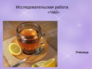 Автор работы: Ученица 4 класса Мамаева Карина Руководитель: Гулакова Е.А. Ис