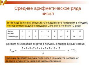 Среднее арифметическое ряда чисел В таблице записаны результаты ежедневного и
