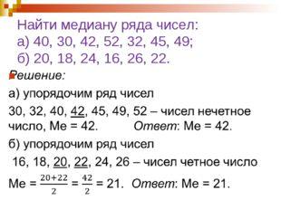 Найти медиану ряда чисел: а) 40, 30, 42, 52, 32, 45, 49; б) 20, 18, 24, 16, 2