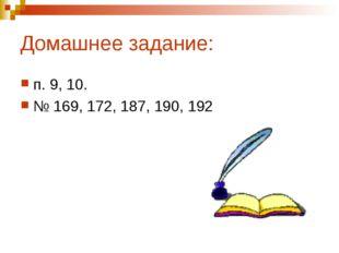 Домашнее задание: п. 9, 10. № 169, 172, 187, 190, 192