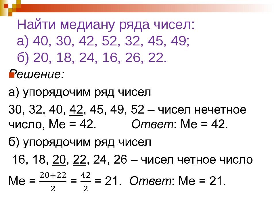 Найти медиану ряда чисел: а) 40, 30, 42, 52, 32, 45, 49; б) 20, 18, 24, 16, 2...