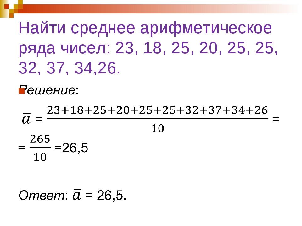 Найти среднее арифметическое ряда чисел: 23, 18, 25, 20, 25, 25, 32, 37, 34,26.