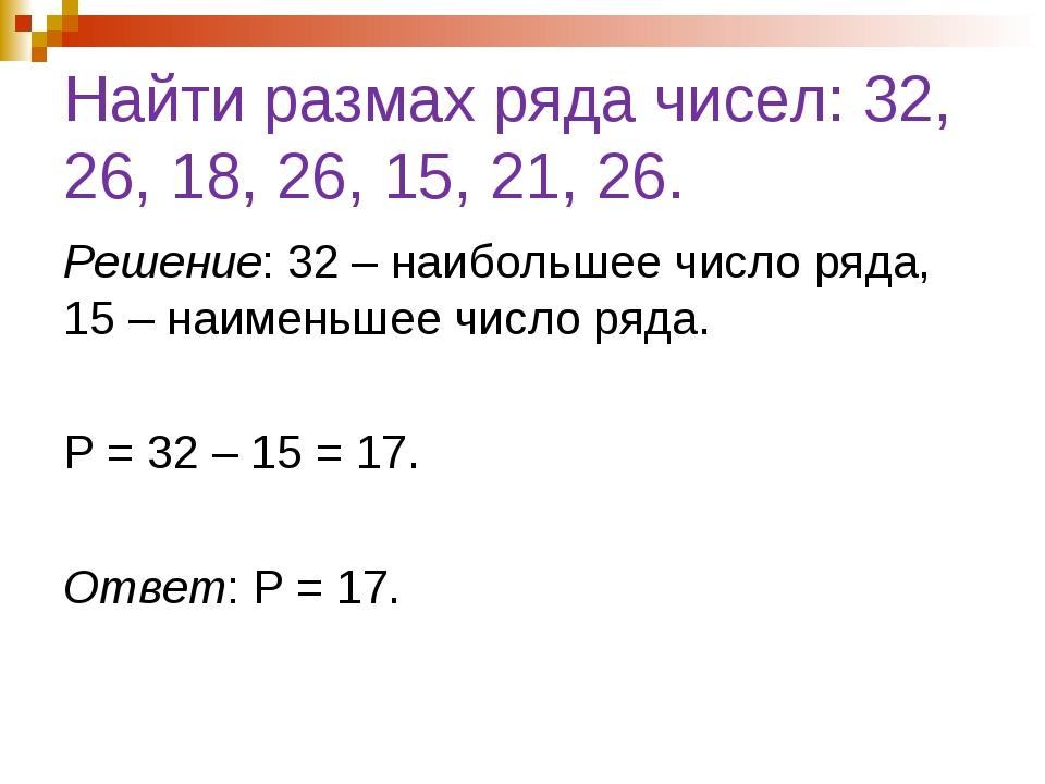 Найти размах ряда чисел: 32, 26, 18, 26, 15, 21, 26. Решение: 32 – наибольшее...