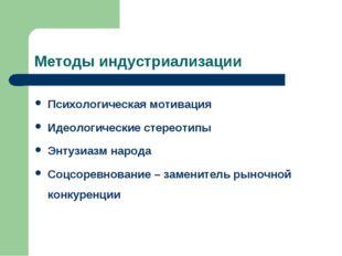 Методы индустриализации Психологическая мотивация Идеологические стереотипы Э