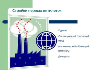 Стройки первых пятилеток Турксиб Сталинградский тракторный завод Магнитогорск