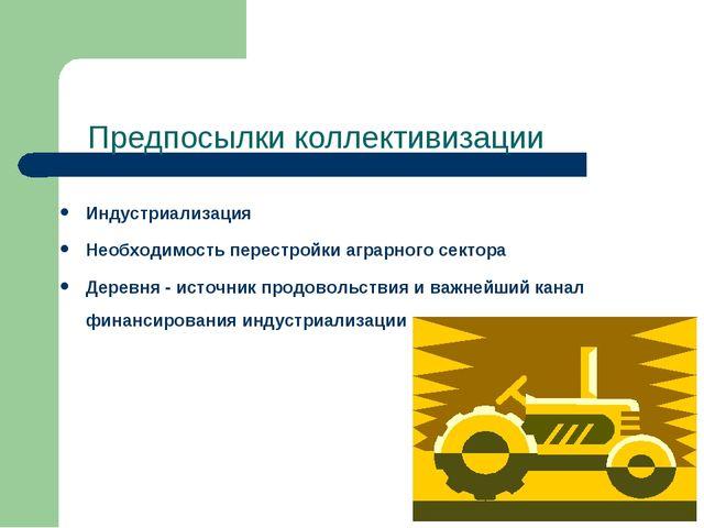 Предпосылки коллективизации Индустриализация Необходимость перестройки аграрн...