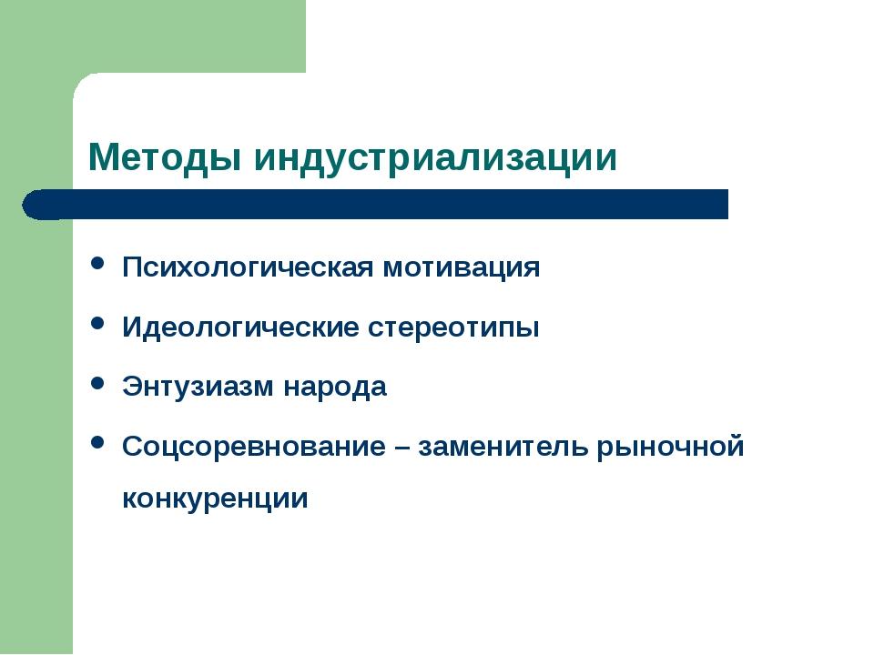 Методы индустриализации Психологическая мотивация Идеологические стереотипы Э...