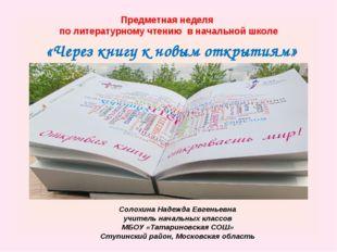 Предметная неделя по литературному чтению в начальной школе «Через книгу к н