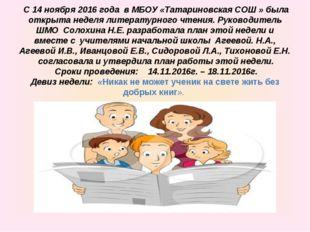 С 14 ноября 2016 года в МБОУ «Татариновская СОШ » была открыта неделя литера