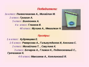Победители: 1а класс: Пшеничникова А., Михайлин М. 2 класс: Гришин А. 3 клас