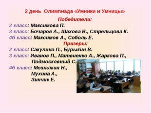 2 день Олимпиада «Умники и Умницы» Победители: 2 класс: Максимова П. 3 класс: