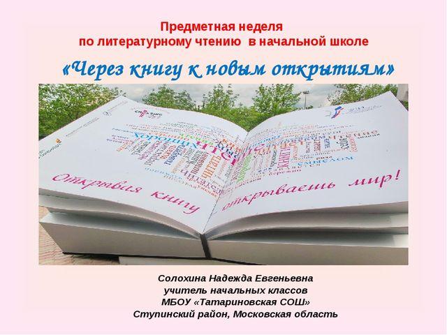 Предметная неделя по литературному чтению в начальной школе «Через книгу к н...