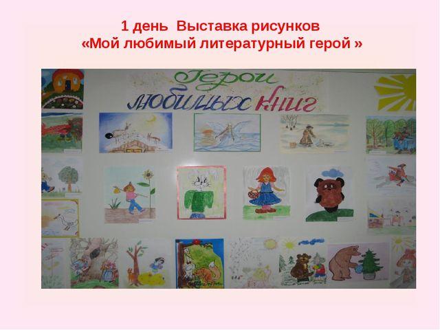 1 день Выставка рисунков «Мой любимый литературный герой »