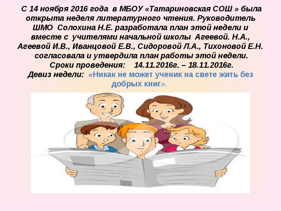 С 14 ноября 2016 года в МБОУ «Татариновская СОШ » была открыта неделя литера...