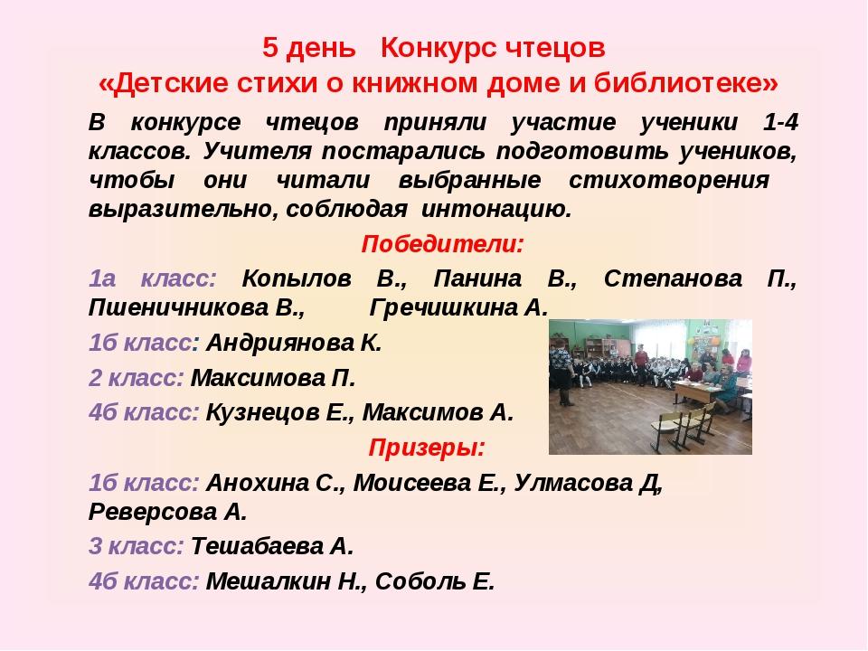 5 день Конкурс чтецов «Детские стихи о книжном доме и библиотеке» В конкурсе...