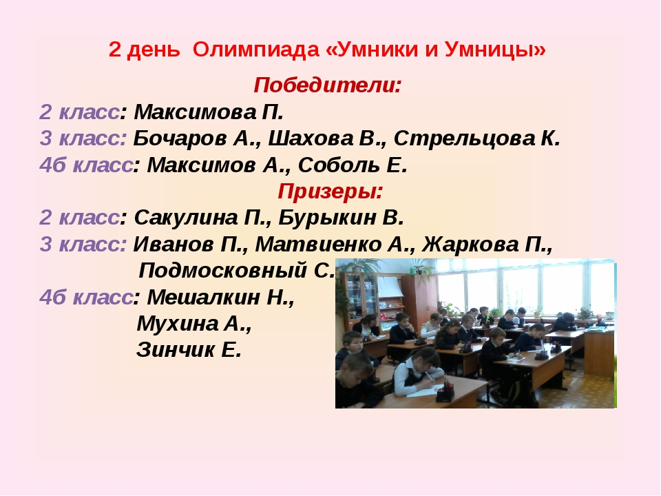 2 день Олимпиада «Умники и Умницы» Победители: 2 класс: Максимова П. 3 класс:...