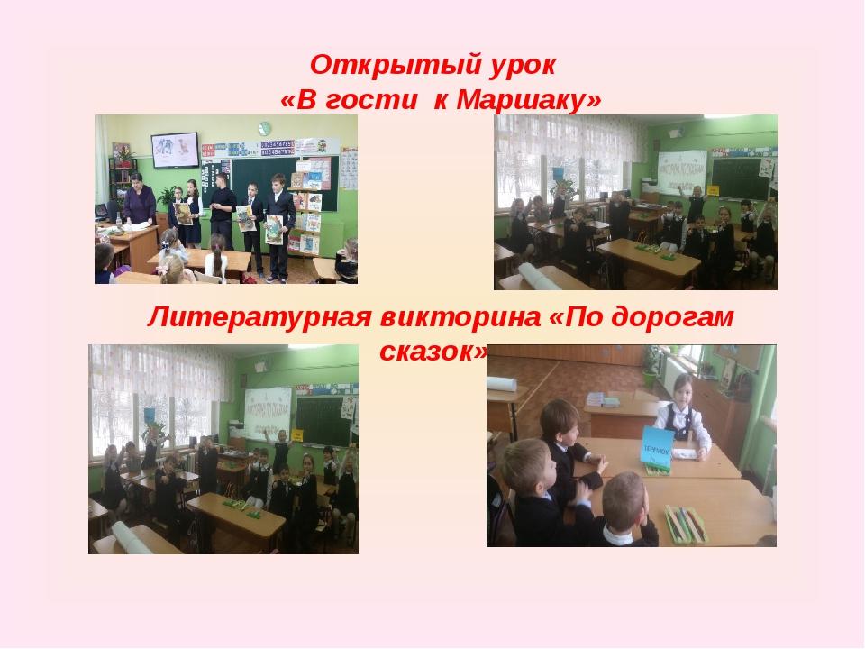 Открытый урок «В гости к Маршаку» Литературная викторина «По дорогам сказок»...