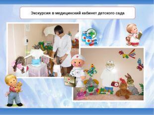 Экскурсия в медицинский кабинет детского сада