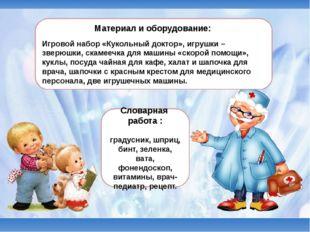 Материал и оборудование: Игровой набор «Кукольный доктор», игрушки – зверюш
