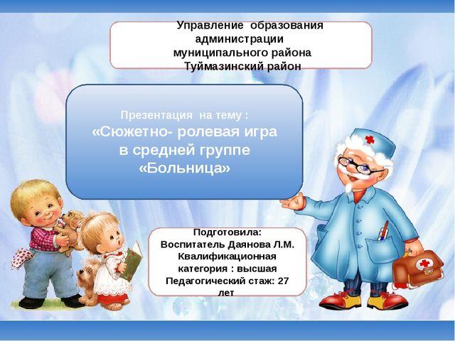 Управление образования администрации муниципального района Туймазинский райо...