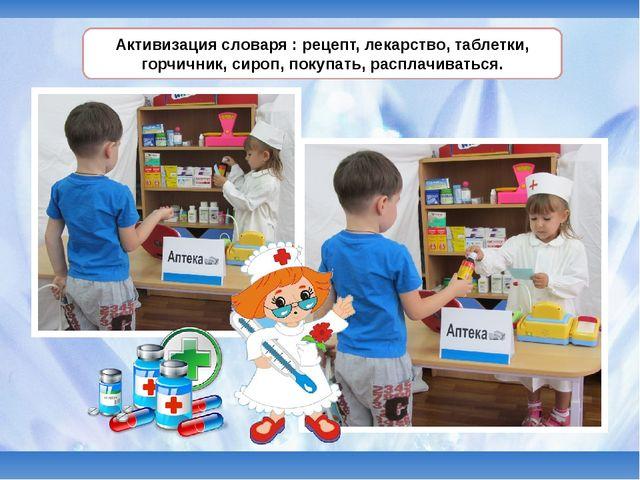 Активизация словаря : рецепт, лекарство, таблетки, горчичник, сироп, покупат...