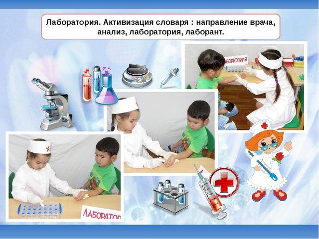 Лаборатория. Активизация словаря : направление врача, анализ, лаборатория, л...